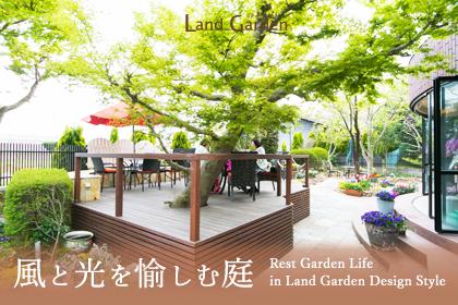 LandGarden憩う庭