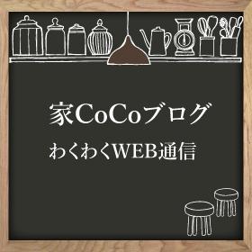 家CoCoBlog わくわくWEB通信