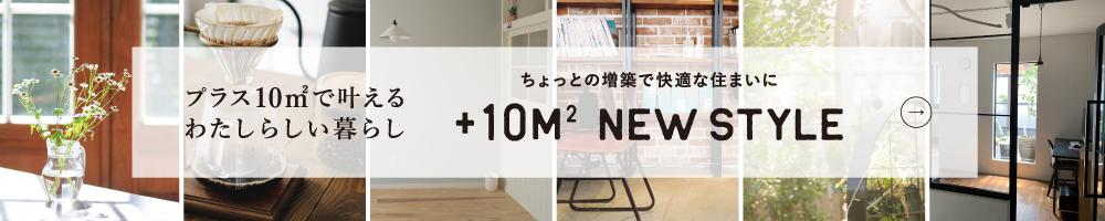 10平米リノベーション