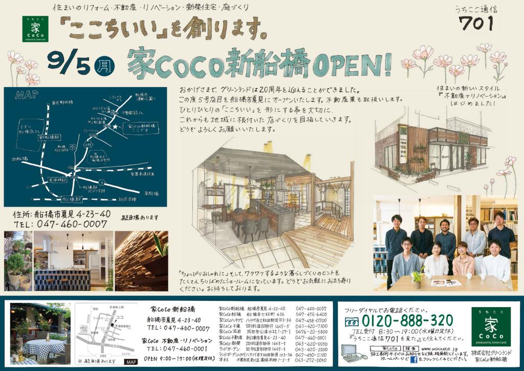 160818_shinfunabashi_701_f_ol