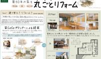 【船橋】20170310家ここレギュラーちらし