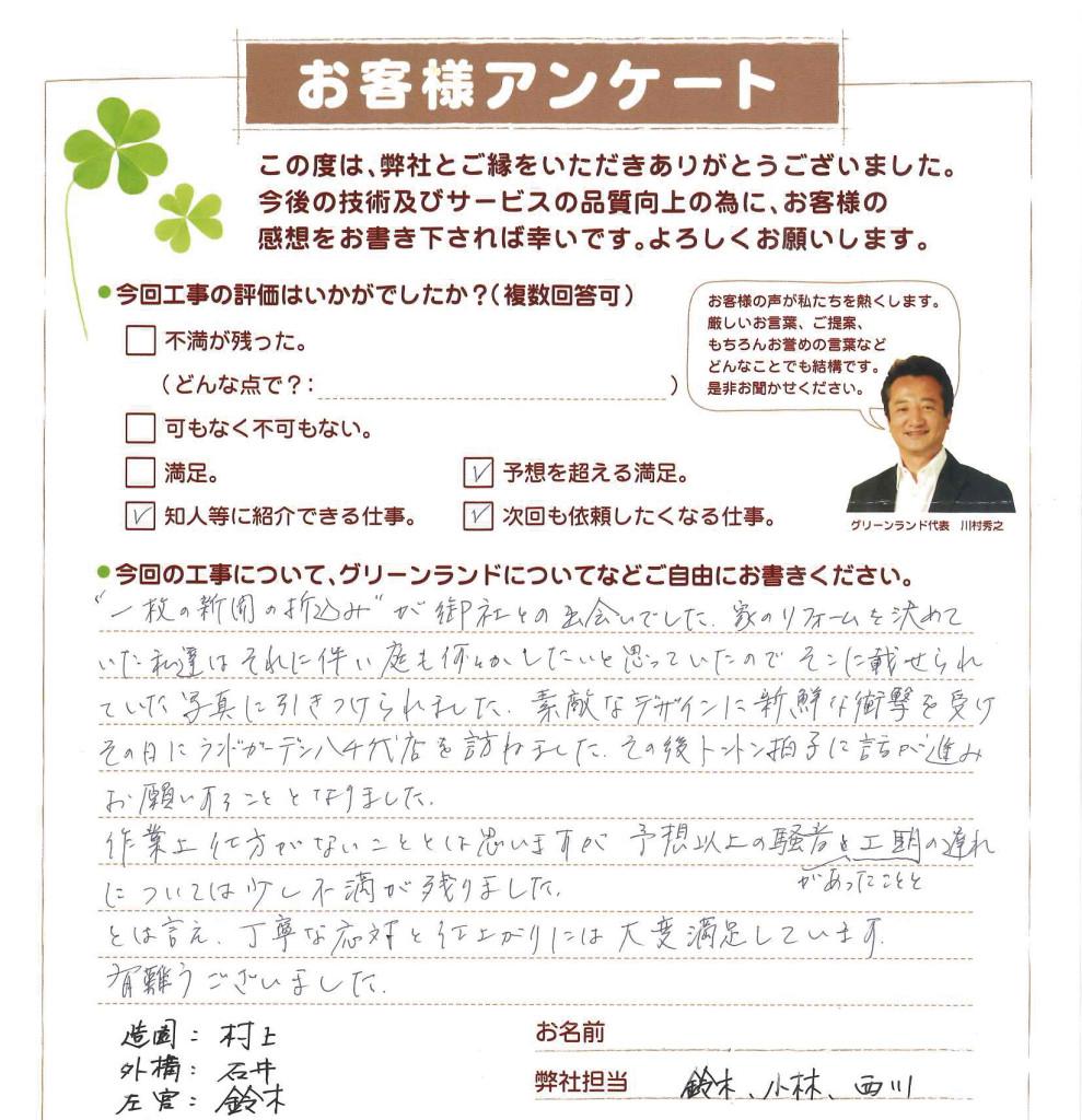 narashinoUsama0210