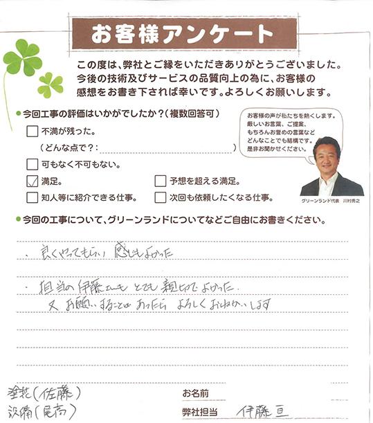funabashiM0713