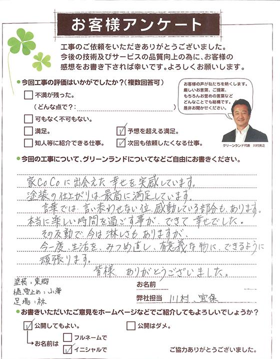 yotsukaU0724