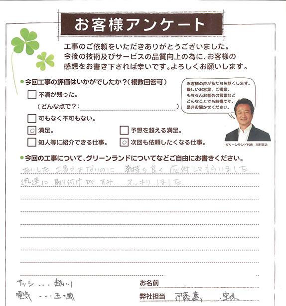 yotsukaidouU0703