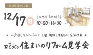 20171217_sumai_Reform