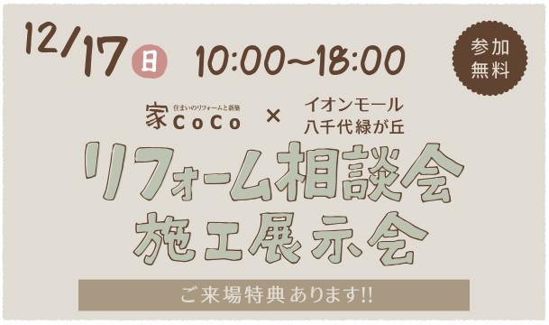 20171217_リフォーム相談会