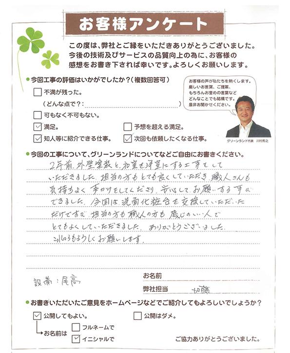 hunabashishi_Ksama