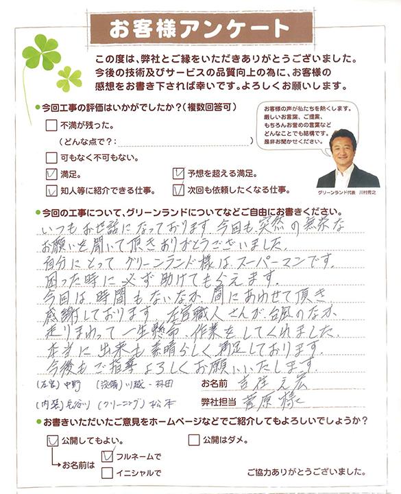 narashinoshi_Ysama
