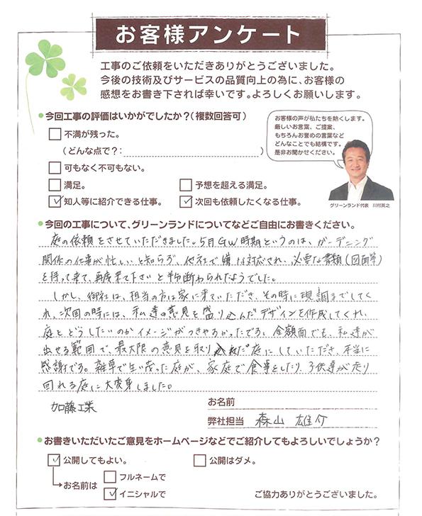 sakurashi_Ksama