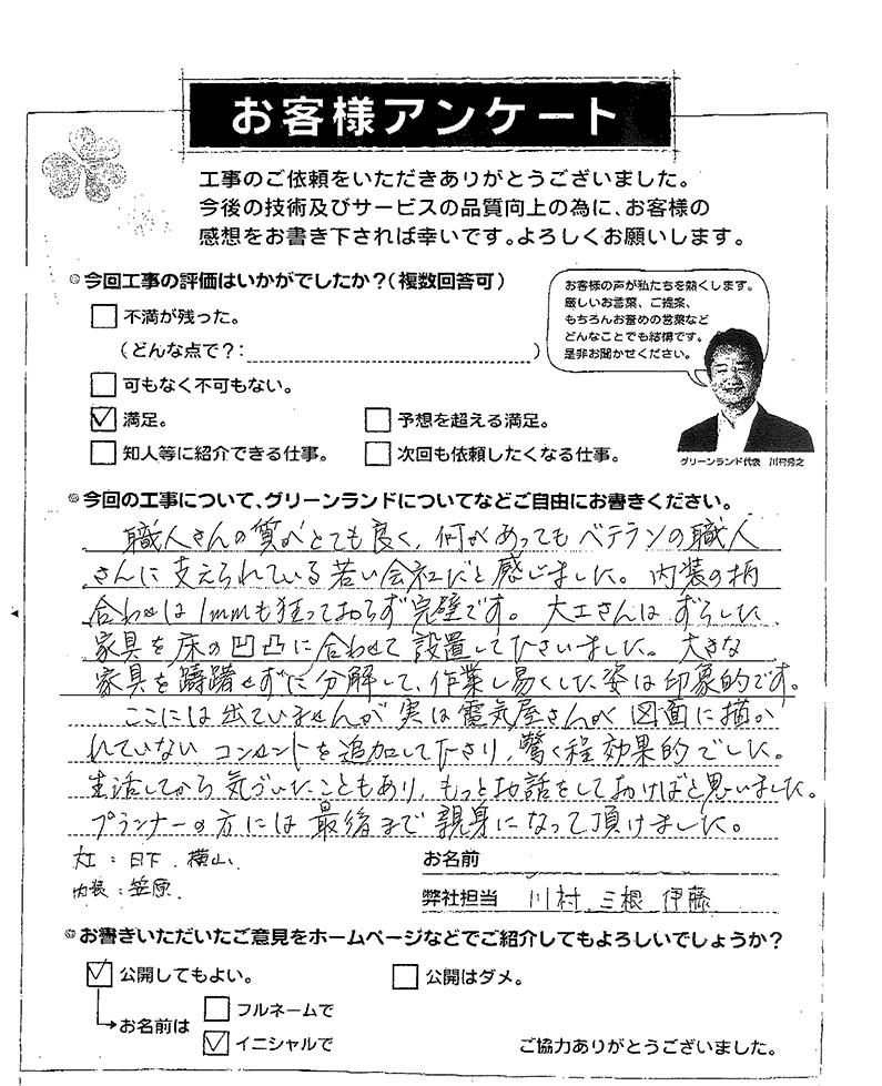 sakurashi_Tsama