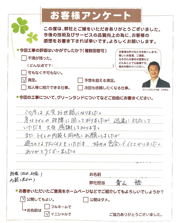 yachiyoshi_Ysama
