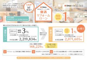 【原本】オリコ1%ローンPOP(グリーンランド)表