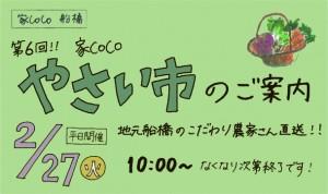 20180227_funbashi_banner