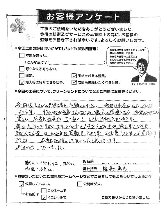 20180228_yachimata_Ksama