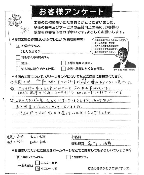 20180312_yachiyo_Isama