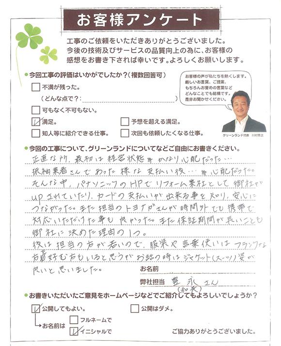 20180312_yokohama_Ysama