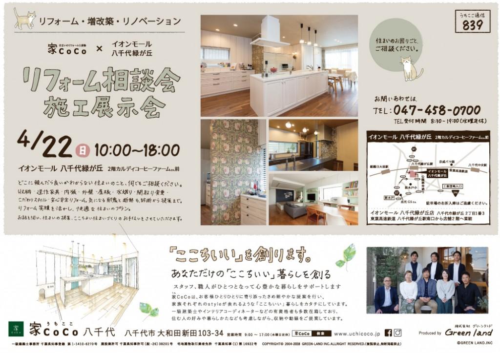 20180422_リフォーム相談会施工展示会