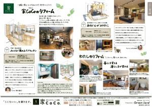 【千葉】201803家ここレギュラーちらし431-1