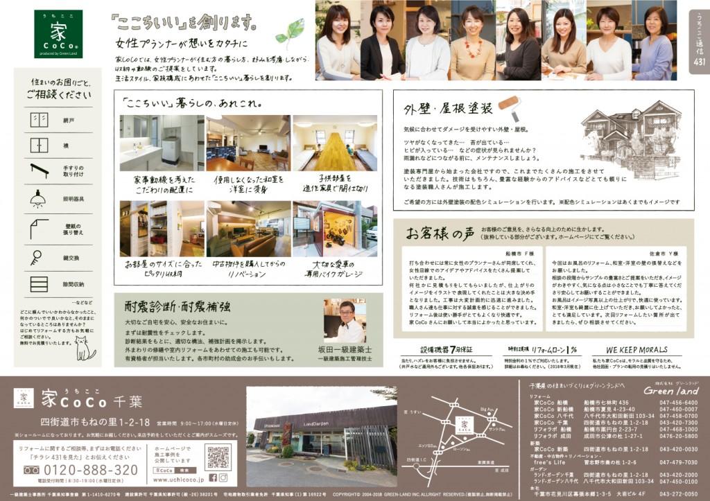 【千葉】201803家ここレギュラーちらし431-2