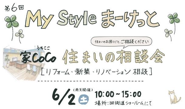 20180602_yachiyo_MYstylemarket_bn