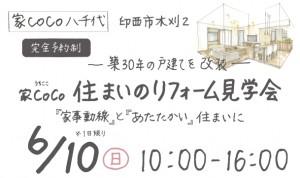 20180610_yatiyo_kengakukai_bn