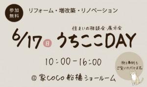 20180617_funabshi_uchicocoday_bn