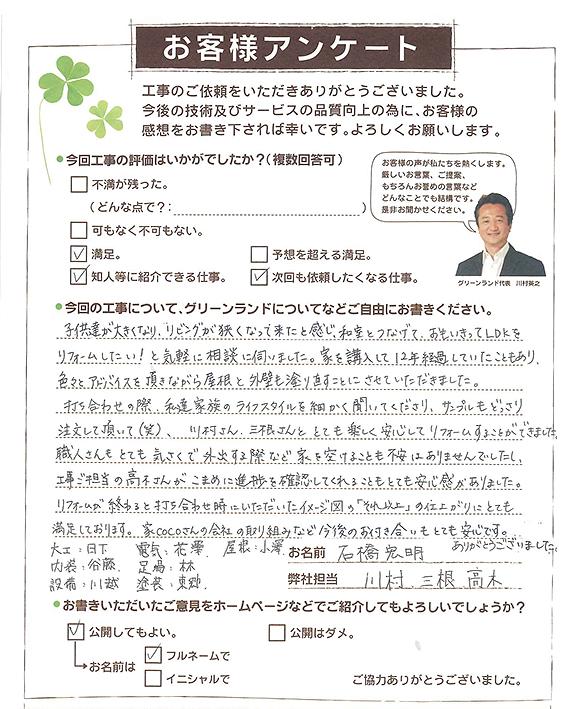 201806151_yotsukaido_Isama
