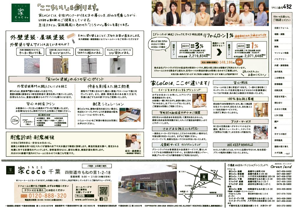 【千葉】201806家ここレギュラーちらし432-02