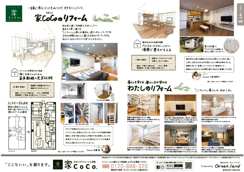 【千葉】201806家ここレギュラーちらし432-01