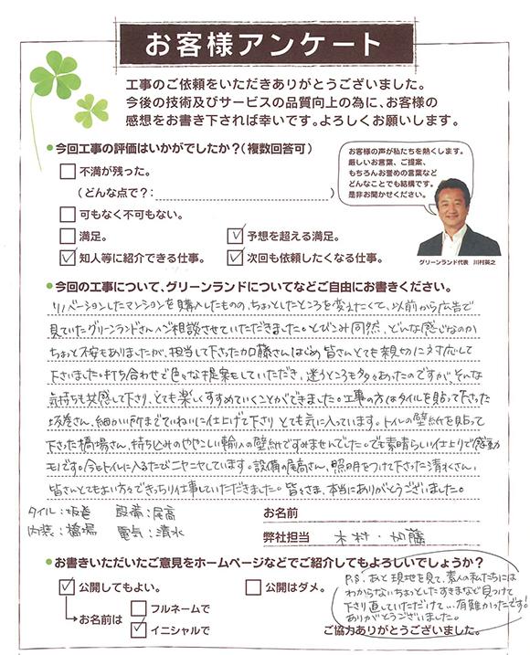 20180705_funabashi_Ksama