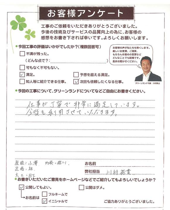20180816_yotsukaido_Osama