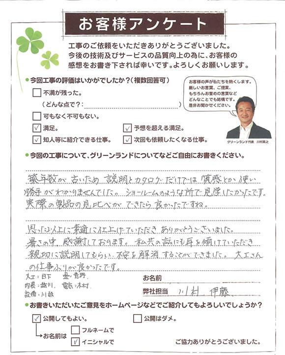 20180816_yotsukaido_Ssama