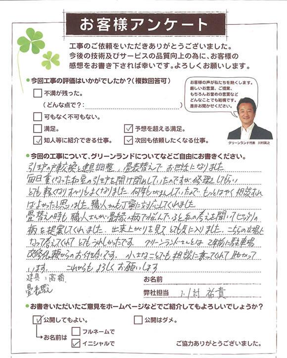 20180827_yotsukaido_Isama