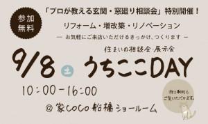 20180908_funabashi_bn