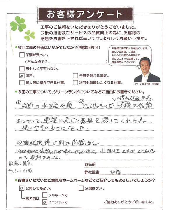 20180910_funabashi_Hsama