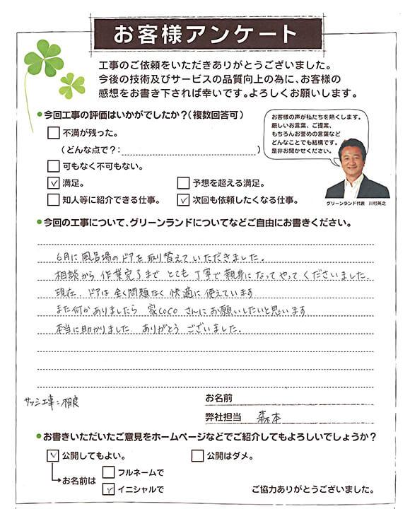 20180921_funabashi_Ssama