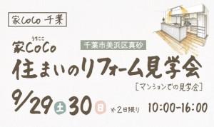 20180930_chiba_kengakukai