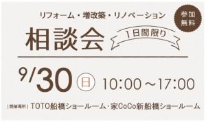 9月30日 リフォーム相談会 @TOTO船橋ショールーム・家CoCo新船橋ショールーム