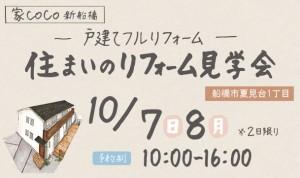 20181007_natumi_kengakukai