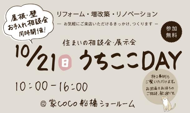 20181021_uchicocoDAY_bn