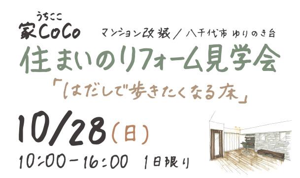 10月28日 住まいのリフォーム見学会@八千代市ゆりのき台
