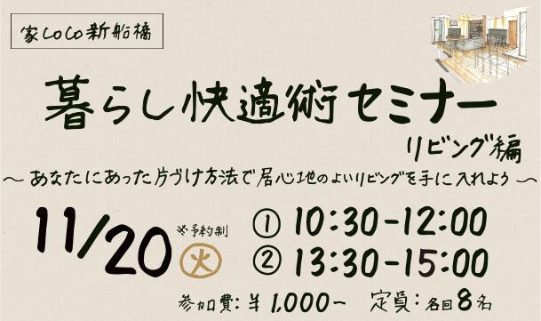 11月20日 暮らし快適術セミナー リビング編