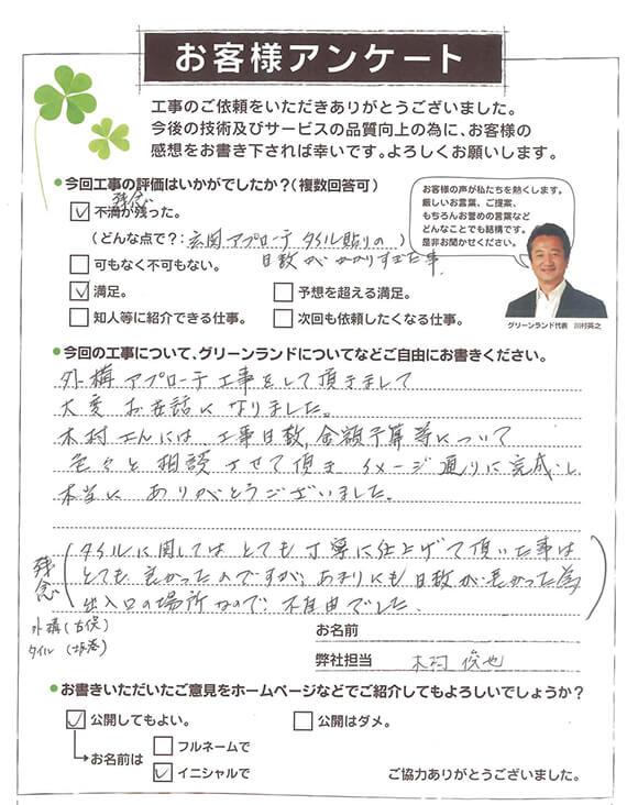 20181220_funabashi_Ksama_Coco