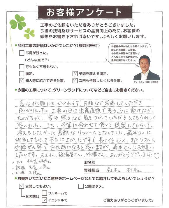 20190107_funabashi_Ssama_Coco