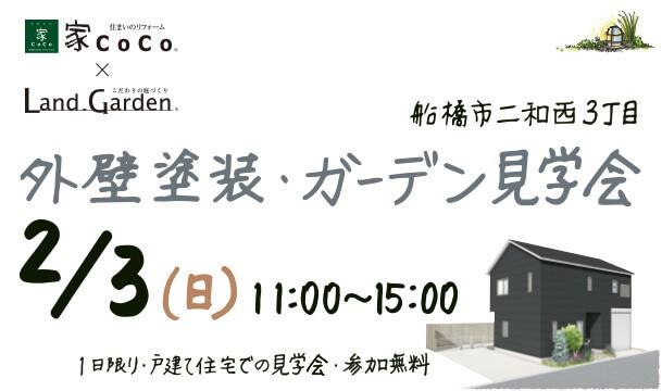 20190203_kengakukai_funabashi_bn