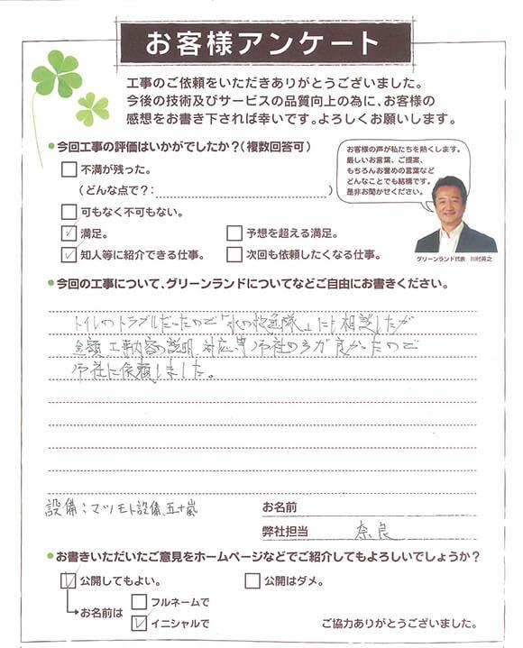 20190201_funabashi_ksama_UC