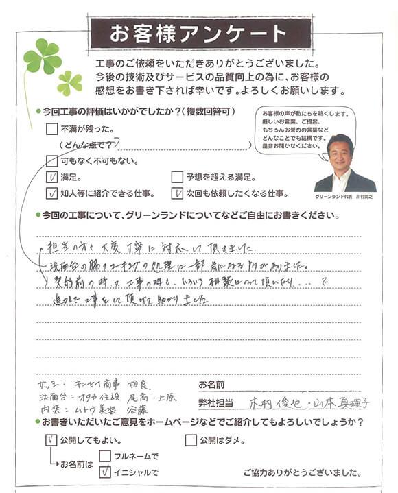 20190204_funabashi_Msama_UC