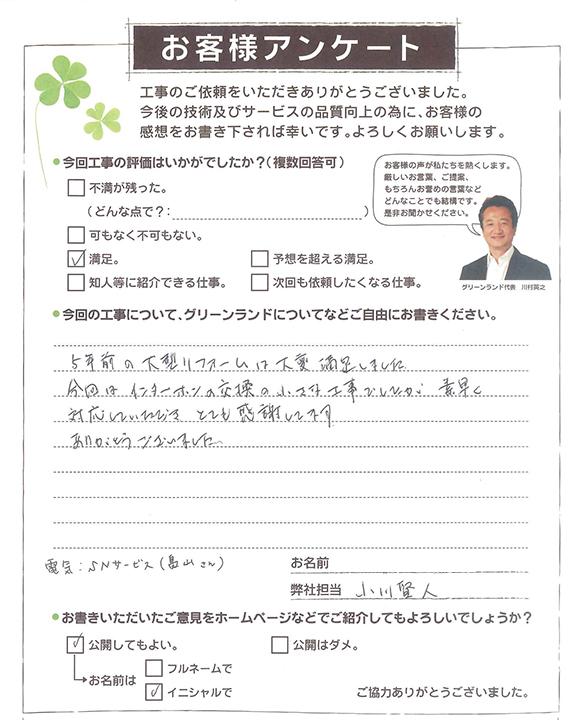 20190205_yachiyo_Ysama_UC