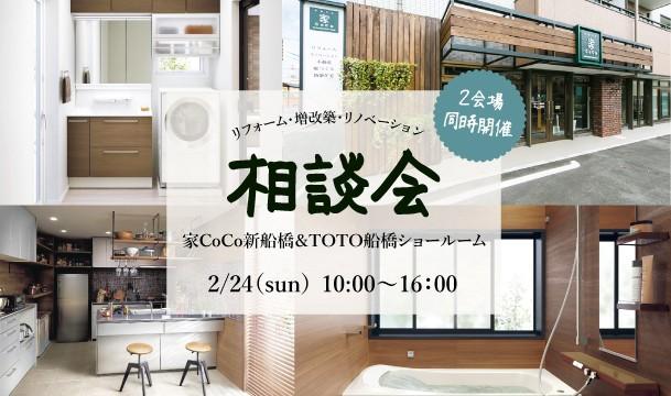 20190224_shinfunabashi_TOTO_soudankai_bn